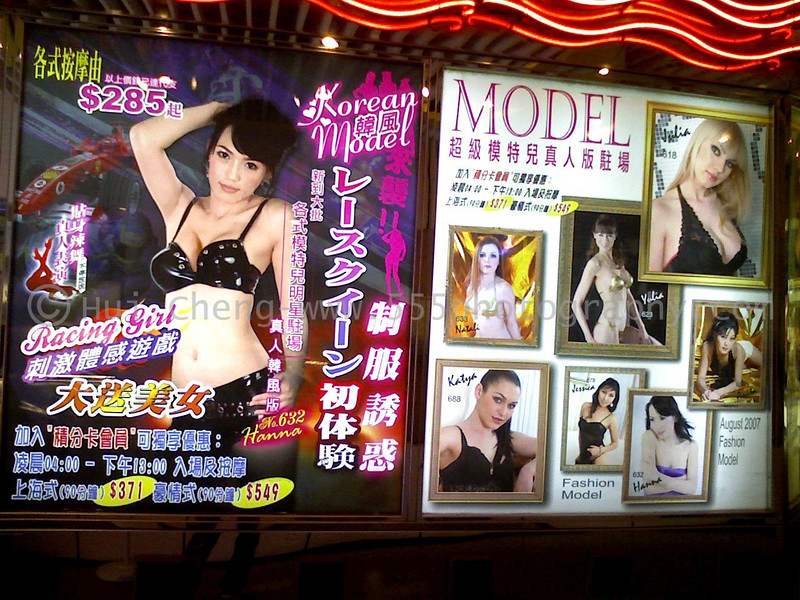 """A street ad for \""""massage\"""" services in Macau.  Truly shameless."""