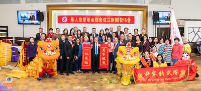 華人慈愛基金總會成立新聞發佈會