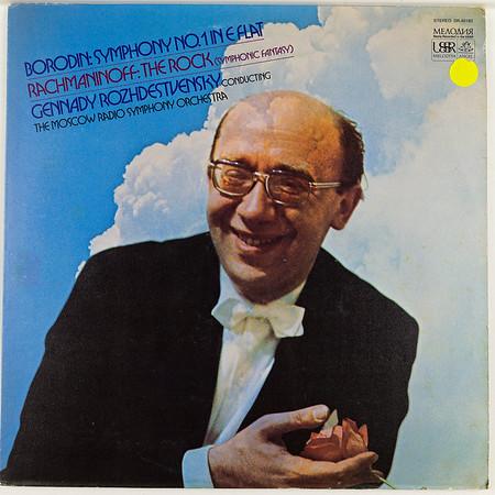 Angel-Melodiya SR-40182 Borodin Rachmaninoff