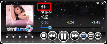 Chinese Characters turn up in SQUARES in SkiniTunes Example 1
