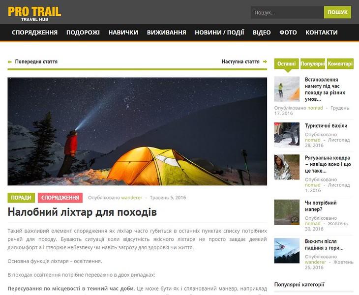 Pro-Trail.JPG