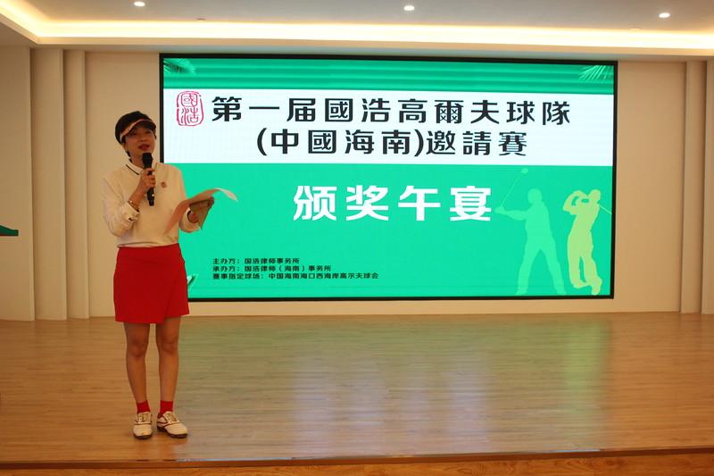 [20191223] 第一届国浩高尔夫球队(海南)邀请赛 (218).JPG