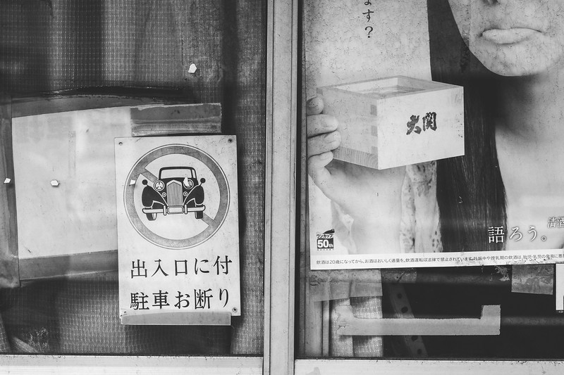 2019-09-14 Tokyo on Saturday-305.jpg