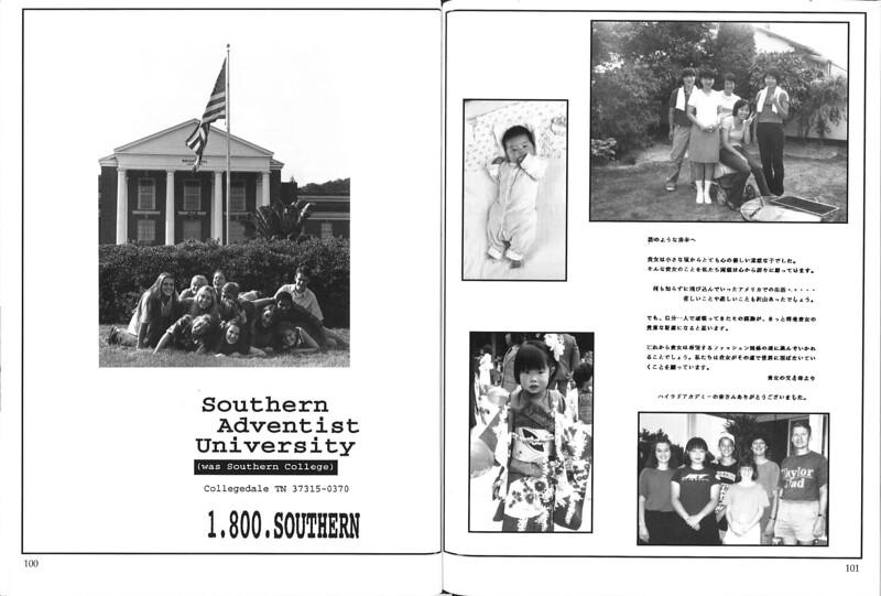 1997 ybook_Page_50.jpg