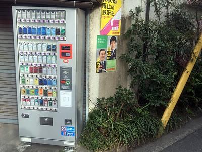 Tokyo Melange 2016