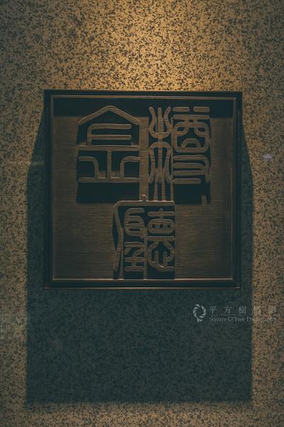 W + Y 晶華酒店婚禮全輯 ▶  http://www.square-o-tree.com/Wed/WY      ◢ 平方樹攝影 Square O' Tree   https://www.facebook.com/square.o.tree