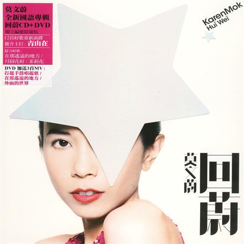 莫文蔚 回蔚 CD+DVD