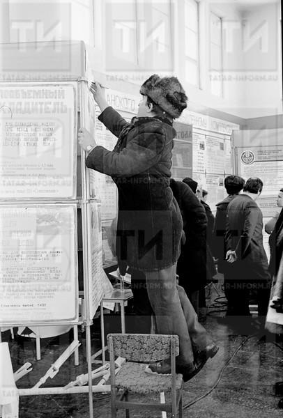 Первый в ТАССР на ВДНХ аукцион разработок  февраль 1988г