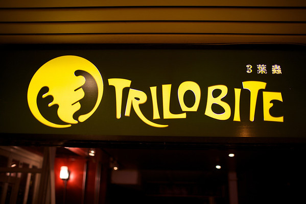 Trilobite Cafe (三葉蟲咖啡)