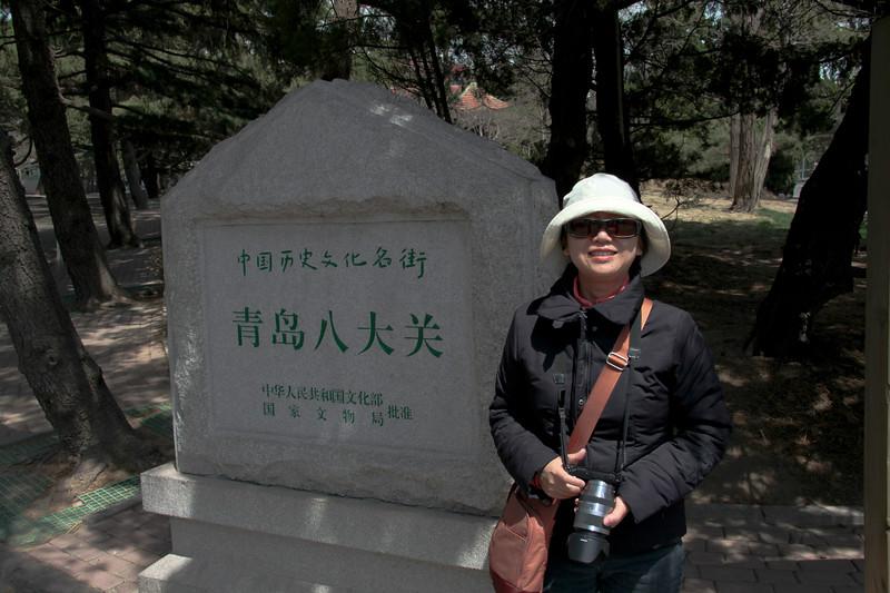 2011 山東省, 清島市 ShanDong Province, TsingTao City (95 of 118).jpg