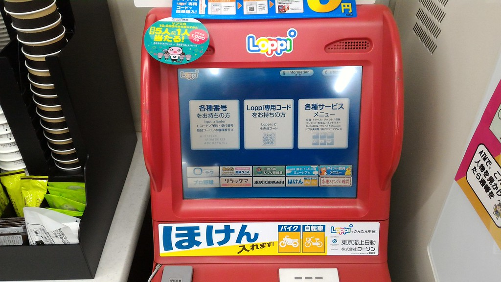 Loppi Ticket Machine