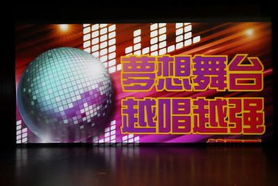 2016-05-29 夢想舞台(4) Part 1