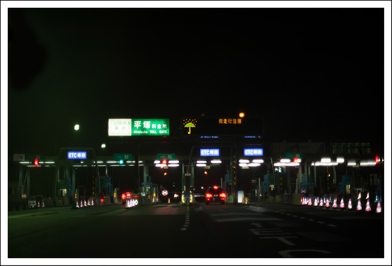 When we first got the Hakone condo, Seishi was still working, so we usually left on Friday night after dinner and came home early Sunday morning.  This is one of the toll gates on the Atsugi highway.