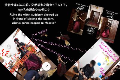 魔女っ子ルイ子2 Ruiko the Witch!2