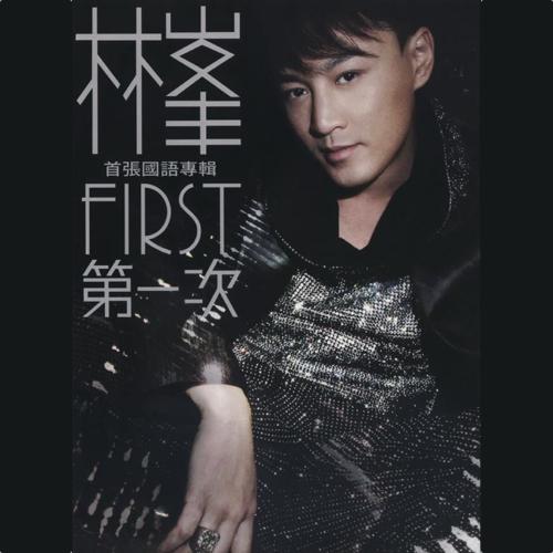 林峰 第一次