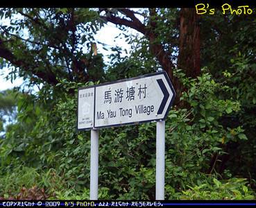 20091109 - Ma Yau Tong