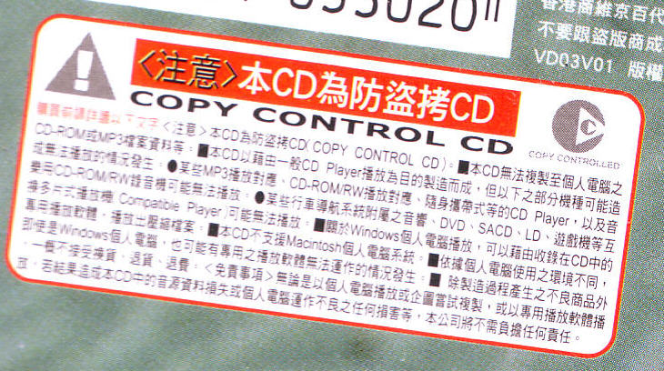 copy control sticker at the back of a CD
