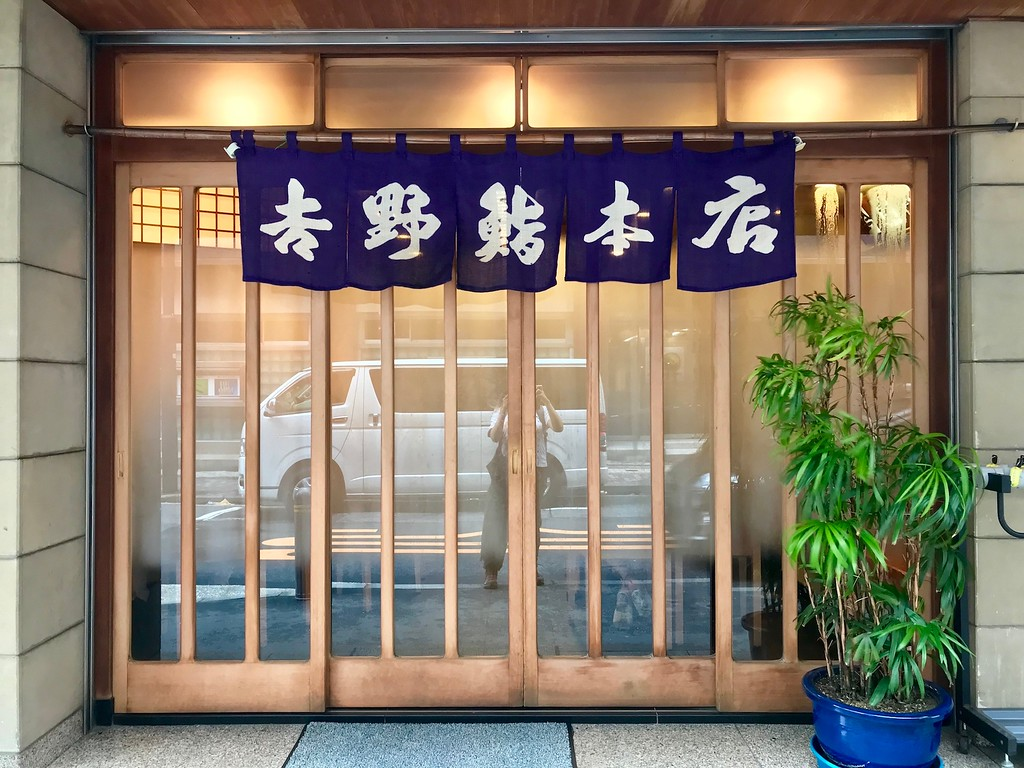 The entrance to Yoshinozushi in Nihonbashi.
