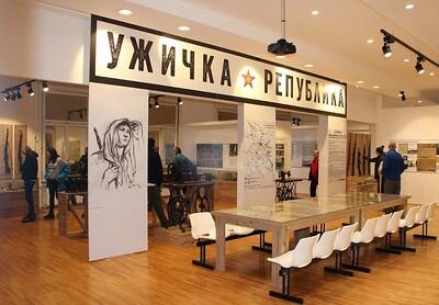 Srbija - Narodni muzej Uzice, 30.11.2019.