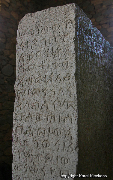 07.Ezana's steen (ong.340 v.c.).jpg