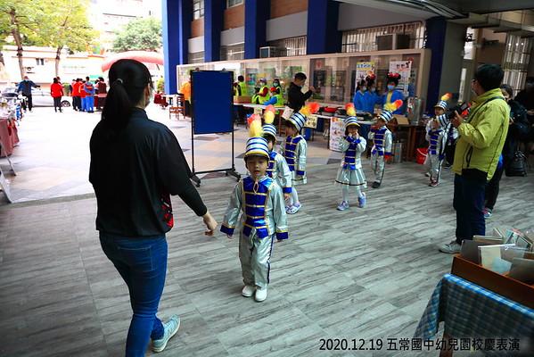 20201219 五常國中幼兒園校慶表演