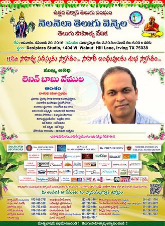 112th Nela Nela Telugu Vennela - Sahitya Vedika - November 20th, 2016