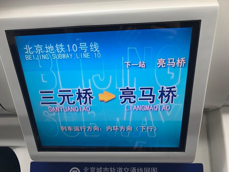 Liangmaqiao 亮马桥
