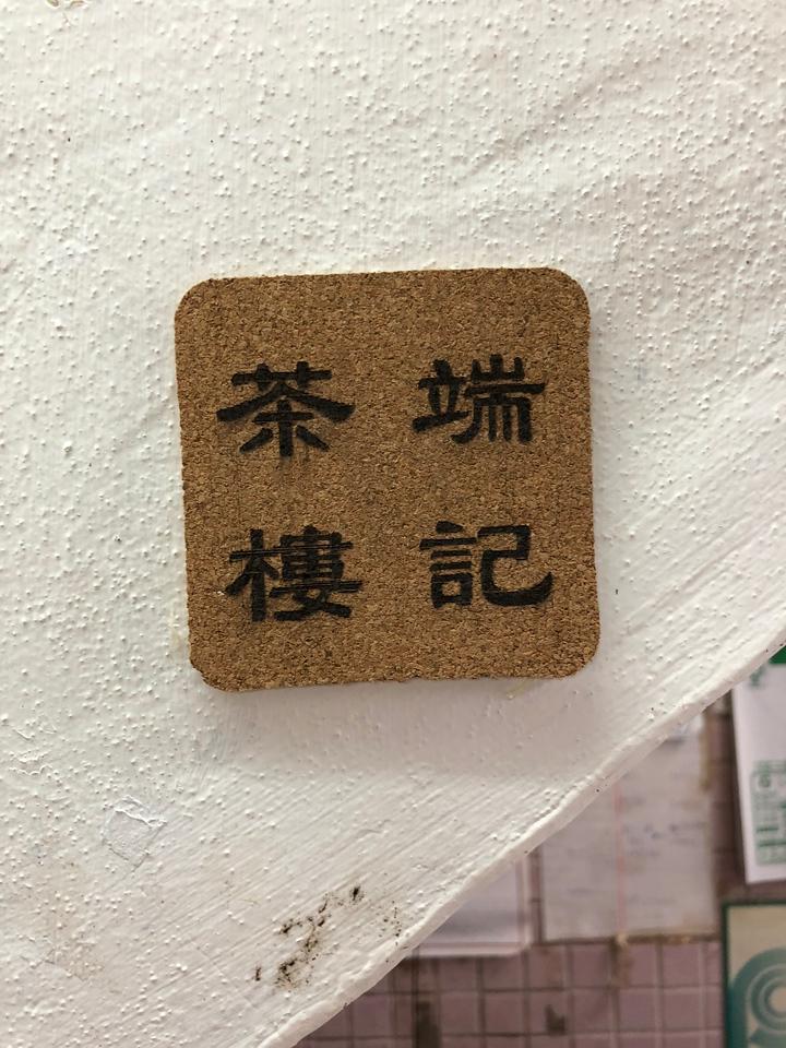 端記茶樓 Duen Kee Chinese Restaurant