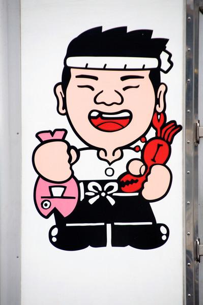Japan_2010_NAT8805.jpg