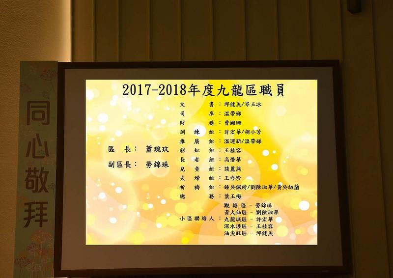 28_九龍區職員名單.jpg