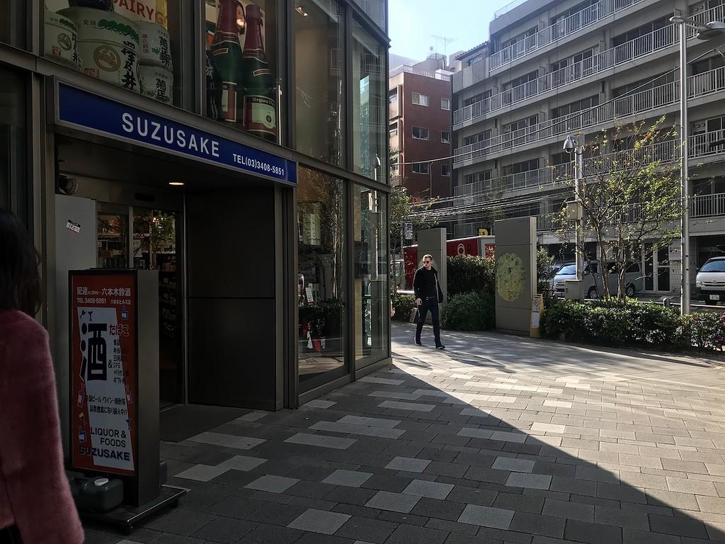 A sake shop.