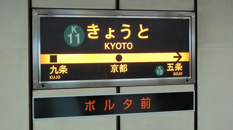 kyotostation2-1771673002-o_16203838003_o.jpg