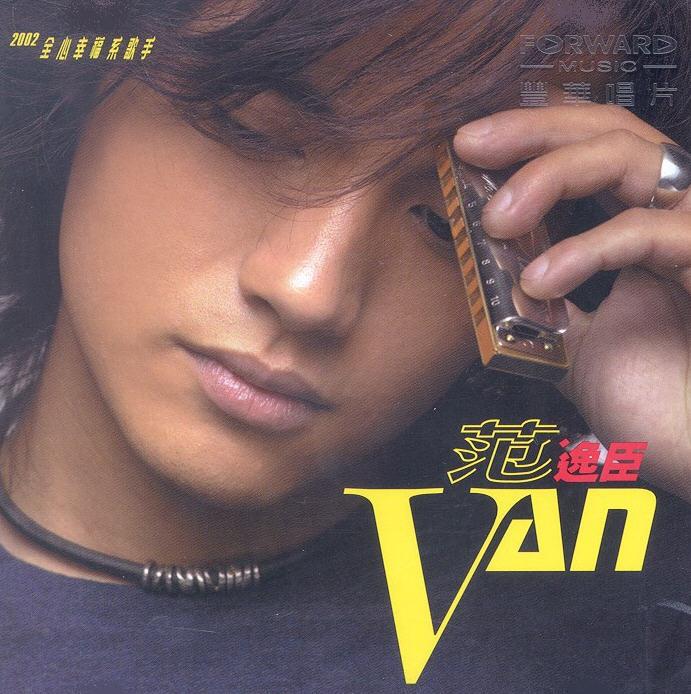 范逸臣 第一张个人专辑