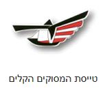 I -  טייסת המסוקים הקלים