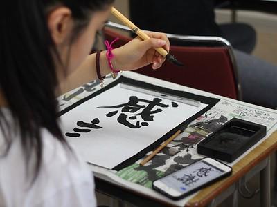 """Students Enjoy """"Kakizome"""""""