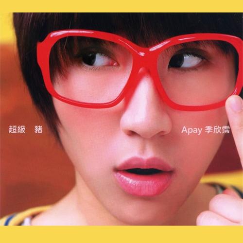 季欣霈 超级猪 Optimized for iPod