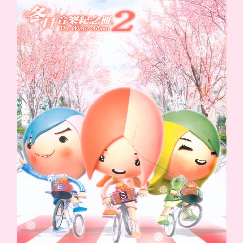 最爱S H E 冬日音乐纪念册 Vol 2