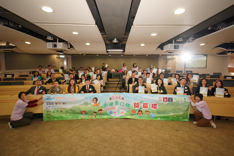 20180325 - 第27屆金口獎開幕禮