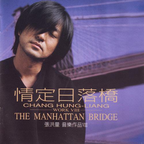 张洪量 情定日落桥
