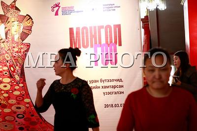 """""""Монгол гоо""""  үзэсгэлэн"""