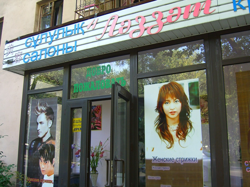Kazakh Hair Salon - Almaty, Kazakhstan