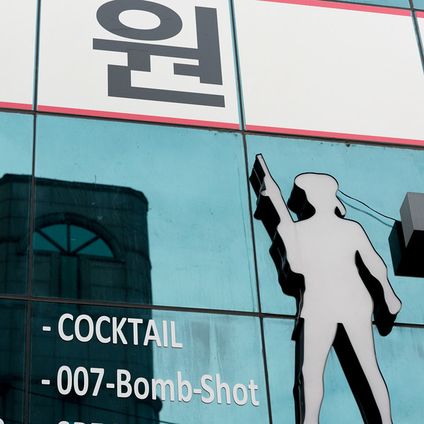 Reflection of a building on another building, Seoul, South Korea
