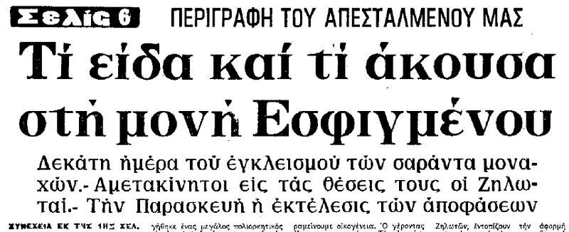 ΜΑΚΕΔΟΝΙΑ 1974 04 02 f [6α]