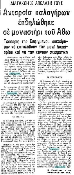 ΜΑΚΕΔΟΝΙΑ 1979 09 21 [1]