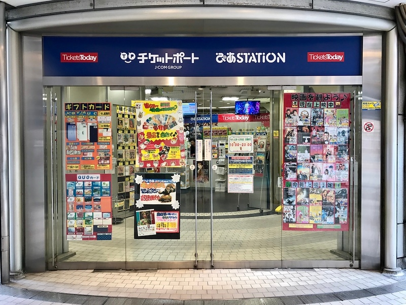 The Ticket Pia store on the second floor of the Shibuya 109 building.