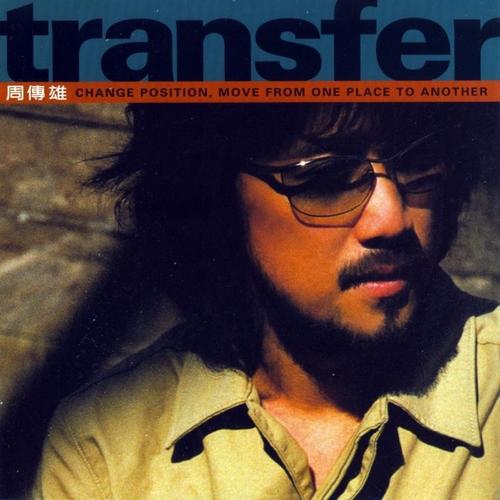 周传雄 Transfer