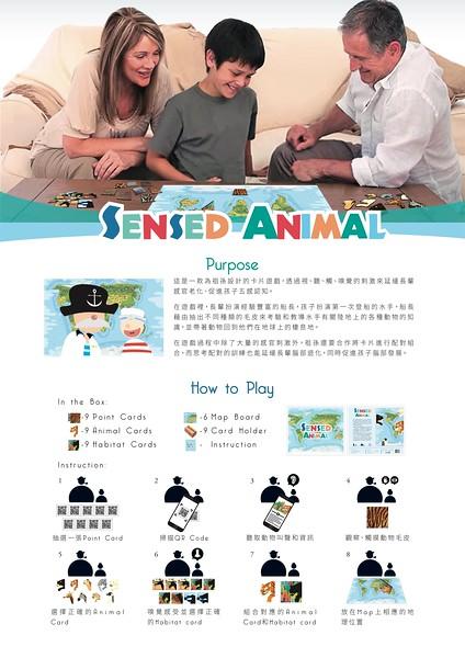 紹羽 李 - B10310021李紹羽sensed animal_0001.jpg