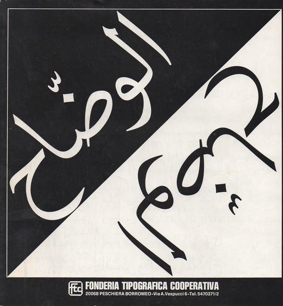 Prospectus of the Arab type designed by Umberto Fenocchio for FTC. 1970s.