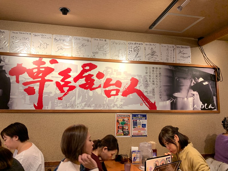 Shin Shin Ramen at Hakata Station