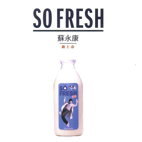 苏永康So Fresh